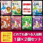 「北海道 入浴剤 送料無料」選べる 北海道の入浴剤 セット(7種類の入浴剤の中からお好きな2袋をお選び下さい)価格 500 円「入浴剤 ギフト セット 送料無料」