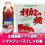 「トマトジュース オオカミの桃 北海道」北海道産 トマト使用 オオカミの桃  1リットル(1000 ml)×6本 1箱(1ケース) 価格 5832円 トマトジュース 有塩