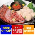 お刺身 詰め合わせ ギフト 北海道産 ホタテ貝柱・いくらを使用 北のお魚屋さんセット(甘エビ・ほたて貝柱・いくら醤油漬) 価格 4104円