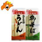 送料無料 蕎麦・うどん・乾麺 北海道製造 干し そば 1袋(450g)・干し 饂飩 1袋(500g) 合計2袋 価格690円 そば/蕎麦/おそば/うどん/饂飩 ポイント消化 かんめん