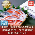 「送料無料 北海道 鮭 ギフト」 北海道 鮭 切り身 1.2kg 価格 5550 円