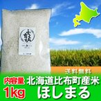 北海道 米 送料無料 ほしまる 30年米 北海道産米 ほしまる(ぴっぷ産米) お試し 米 1000 g(1kg)×1袋 価格 800 円
