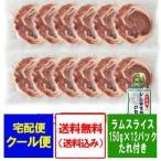 ラム肉 送料無料 ラム肉 ジンギスカン たれ 北海道からラム肉 ジンギスカンにラムスライス・ラムショルダー 150g×12パック ソラチ ジンギスカン つけだれ 2本付