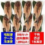 鯖 干物 サバ 開き 1枚真空×8枚セット さば 価格 5472円 干物 ギフト セット