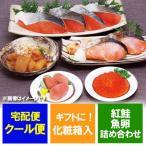紅鮭 魚卵 セット 価格 4968円 紅鮭 魚卵 詰め合わせ 北海道から発送 紅鮭 切り身