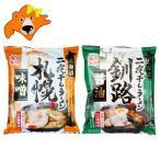 ラーメン 送料無料 札幌 味噌ラーメン・釧路 醤油ラー