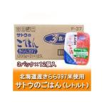 「北海道産米 サトウのごはん きらら397」 北海道米 レトルトご飯 200g×3パック 12個入り 1ケース(1箱)レトルトご飯 まとめ買い 北海道米