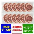 送料無料 ラム肉 焼肉 ラムロール 北海道からラム肉 1kg 以上をお届け 価格6398円 ラム肉 冷凍 スライス・ラム ショルダー 150g×12パックセット
