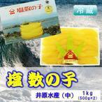 お歳暮 塩数の子 1kg 送料無料 井原水産 数の子 ヤマニの塩数の子 1kg(500g×2) 価格 11380円 塩かずのこ 化粧箱入