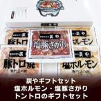 「北海道 ギフト 焼肉セット」(炭やの塩ホルモン) 焼肉 ギフト セット(化粧箱入) 価格 2900 円