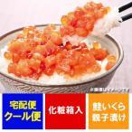 鮭いくら 親子漬 北海道産 鮭 いくら 200g×2 価格 3888円 化粧箱入 ギフト 鮭イクラ 贈答品