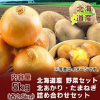 「北海道 じゃがいも 送料無料 きたあかり」北海道産 野菜 北あかり たまねぎ 野菜セット 野菜詰合せ Lサイズ 5kg(各2.5kg) 化粧箱入り 価格 2222 円 ゾロ目