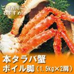 タラバガニ 脚 たらば蟹 1.5kg×2 送料無料 タラバガニ 脚 1.5kg(1500 g)×2 ボイル タラバガニ 脚(タラバガニ 脚 ボイル)特大 たらばがに 足 23800円
