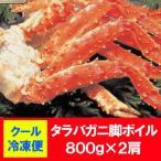 「ボイル タラバガニ 脚」「たらば蟹 脚」 浜ゆで 本 たらばがにの足 800 g×2 肩 価格 11800円「ギフト タラバガニ 贈答品」