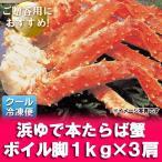 「タラバガニ ギフト 脚 3kg」たらば蟹 脚 3kg(3キロ)を タラバガニ ボイルの浜ゆでたらばがに脚(たらばがに 足)価格 20500円