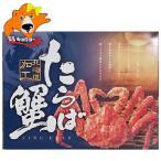 かにむき身 たらば 送料無料 タラバガニ 脚を食べやすくした、たらば蟹の脚のみ タラバガニ 脚 ハーフポーション 800 g 化粧箱入 価格 10000 円