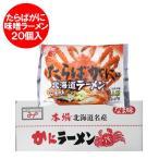 北海道 ラーメン ギフト 乾麺 タラバガニ/たらばがに/たらば蟹 ラーメン 味噌 ラーメン 20個入 1ケース(1箱) ラーメン スープ 付 価格 5400円