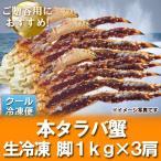 たらば蟹・本タラバガニ・本たらば蟹の足  生冷 たらばがに 脚 を存分に堪能できるボリュームの 1kg(1000 g)×3肩 価格 20000円