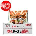 北海道 ラーメン ギフト 乾麺 タラバガニ/たらばがに/たらば蟹 ラーメン 醤油 ラーメン 20個入 1ケース(1箱) 価格 5400円 ラーメン スープ付