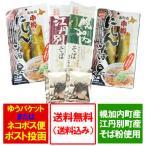 幌加内 蕎麦 250g 江丹別 蕎麦 250g×各1袋(つゆ・にしん蕎麦の具 セット) 価格 1800 円 化粧箱入 包装あり そば ギフト