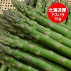 蘆筍 - 「北海道 グリーンアスパラ 送料無料」北海道産のグリーンアスパラ(アスパラ・ Lサイズ)  1kgで 価格 5420 円 冬季限定 グリーンアスパラ 比布産