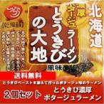 「北海道 コーンラーメン 送料無料 ギフト」とうきび風味 ラーメン 乾麺 コーンスープ(コーンポタージュスープ)付  2個セット「ラーメン 送料無料 乾麺」
