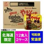 マルちゃん カップ麺 やきそば弁当 送料無料 カレー味 北海道限定 東洋水産 マルちゃん 焼きそば弁当 中華スープ付 2ケース(1箱/12食入) 価格5900円