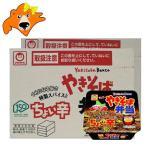 「北海道 カップ麺 やきそば弁当」 カップ焼きそば マルちゃん やきそば弁当 ちょい辛(焼きそば弁当) コンソメスープ付 12食入 カップ麺 1ケース(1箱) 箱買い