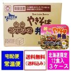 マルちゃん カップ麺 やきそば弁当 送料無料 太麺 コク甘 ソース味 北海道限定 東洋水産 マルちゃん 焼きそば弁当 中華スープ付 3ケース(1箱/12食入) 価格8350円