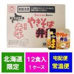 マルちゃん カップ麺 やきそば弁当 キムチ味 北海道製造 東洋水産 マルちゃん 焼きそば弁当・北海道限定 中華スープ付 1ケース(1箱/12食入)価格 2160円