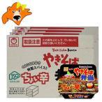 北海道限定 カップ麺 やきそば弁当 送料無料 カップ焼きそば マルちゃん やきそば弁当 ちょい辛 カップ麺 12食入 4ケース 価格9940円 箱買い 焼きそば弁当