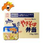 「マルちゃん カップ麺 やきそば弁当 旨塩味」 北海道製造 東洋水産 マルちゃん 焼きそば弁当・北海道限定 中華スープ付 1ケース(1箱/12食入)