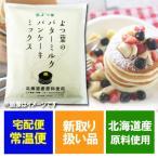 パンケーキミックス 北海道 よつ葉 パンケーキミックス バターミルク 450g×1袋 価格 548円 北海道産 原料 使用