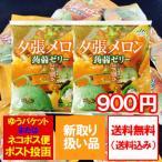 北海道 夕張メロン ゼリー 送料無料 夕張メロン果汁を使用した 夕張メロン こんにゃくゼリー 1袋(10個入)×2個 価格 900 円 ポイント 900 クーポン ゼリー