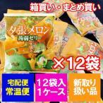 北海道 夕張メロン ゼリー 北海道の夕張メロン果汁を使用した 夕張メロン こんにゃくゼリー 1袋(10個入)×12袋 1箱(1ケース) 価格 3888円