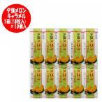 「北海道 夕張メロン キャラメル」夕張メロンの果汁パウダー使用 北海道 夕張メロン キャラメル 1箱(18粒入)×10個入 価格1510円