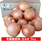 有機栽培 玉ねぎ 送料無料 有機 農産物 たまねぎ 5kg(5キロ) 価格 2580円 北海道産 無農薬 玉葱