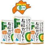 有機 南瓜 ペースト 送料無料 有機 かぼちゃペースト 200g×3袋 価格 2224円 北海道産 有機栽培 南瓜 有機野菜 かぼちゃペースト パンプキンペースト