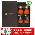有機栽培 トマトジュース 送料無料 北海道産 トマト ジュース 500ml×2本セット 化粧箱入 価格 3980円 有機JAS認定 麗夏とまと