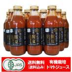 有機 トマトジュース 送料無料 北海道産 トマト ジュース 500ml×12本セット 化粧箱入 価格 16980円 有機JAS認定 麗夏とまと
