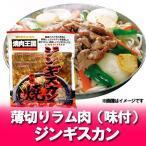ジンギスカン ラム肉 ジンギスカン 味付 加工地 北海道のジンギスカン ラム肉を冷凍で発送 価格 810円 ジンギスカン ラム肉 味付