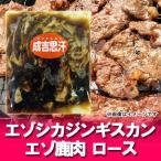 「北海道 ジンギスカン えぞ鹿肉 ギフト」 北海道のえぞ鹿肉のロースを使用した えぞ鹿(エゾシカ)ジンギスカン 500g 価格 2268円