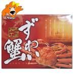 ボイル ズワイガニ ポーション(半殻付き) 1kg 価格 6480円 カニ ポーション ずわい ズワイ蟹