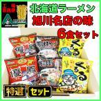 北海道 旭川名店の味 6食セット