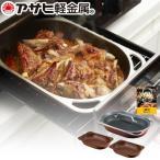 「スペースパン特割セット」 グリルパン  魚焼きグリル 魚焼き器 蓋付き ガスコンロ  レシピ [アサヒ軽金属公式ショップ]