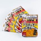 新潟名物 万代バスセンターのカレー5個セット (220g×1袋×5個) レトルト 昔懐かしい黄色いカレー 新潟B級グルメ