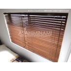 ブラインド 木製(ウッド) 横幅88×高さ138cm