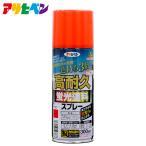 [アサヒペン公式]高耐久蛍光塗料スプレー