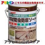 [アサヒペン公式]【色見本】木材防虫・防腐ソート 色見本3色セット