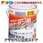 [アサヒペン公式]油性トタン用S 色見本10色セット